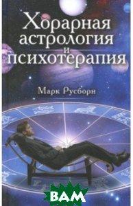 Купить Хорарная астрология и психотерапия, Стигмарион, Русборн Марк, 978-5-6041142-0-9