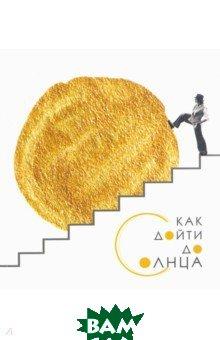 Купить Как дойти до солнца, Нижняя Орианда, Микульчина Анастасия, 9785604146606