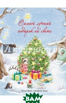 Купить Самый лучший подарок на свете, Поляндрия, Бёме Юлия, 978-5-6041484-0-2