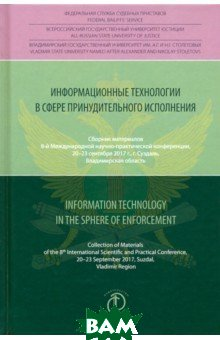 Купить Информационные технологии в сфере принудительного исполнения. Сборник материалов, Статут, 978-5-6041645-0-1