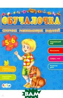 Сборник развивающих заданий. 5-6 лет