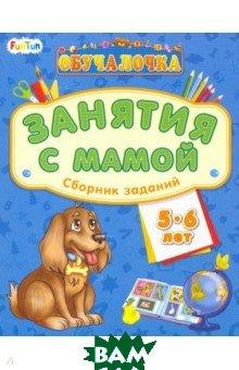 Сборник заданий. 5-6 лет