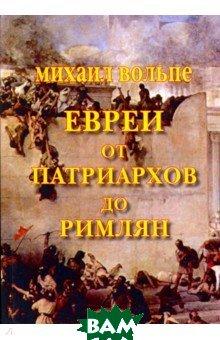 Купить Евреи от Патриархов до Римлян, Зебра-Е, Вольпе Михаил Львович, 978-5-6041710-0-4