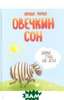Купить Овечкин сон. Добрые стихи для детей, Зебра-Е, Юркова Мария, 978-5-6042007-7-3