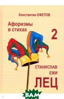Купить Афоризмы в стихах 2. Станислав Ежи Лец, Нижняя Орианда, Ефетов Константин Александрович, 9785604245859