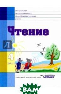 Купить Чтение. 4 класс, ВЛАДОС, 978-5-691-01240-2