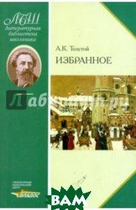 А. К. Толстой. Избранное