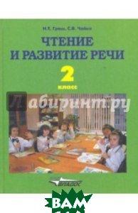 Чтение и развитие речи: учебник для 2 класса специальных (коррекц.) образоват. учреждений I вида