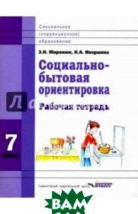 Социально-бытовая ориентировка. 7 кл. Рабочая тетрадь для учащихся специальных (коррекицонных) школ