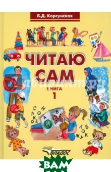 Купить Читаю сам. Книга для чтения для детей с нарушениями слуха. В 3-х книгах. Книга 1, ВЛАДОС, Корсунская Бронислава Давыдовна, 978-5-906992-54-3