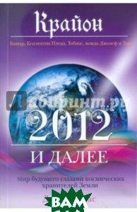 Купить Крайон. 2012 и далее: Мир будущего глазами ..., ЭКСМО, Хааб Мишель, 978-5-699-48868-1