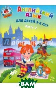Купить Английский язык. Для детей 5-6 лет. Часть 2, ЭКСМО, Крижановская Татьяна Владимировна, 978-5-699-49684-6