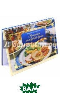 Купить Ароматы заморской кухни, ЭКСМО, Меджитова Эльмира Джеватовна, 978-5-699-51565-3