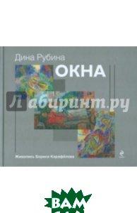Купить Окна (изд. 2012 г. ), ЭКСМО, Рубина Дина Ильинична, 978-5-699-55397-6