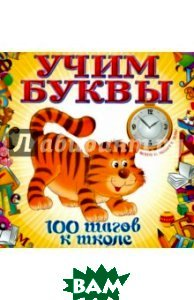 Купить Учим буквы, ЭКСМО, Воронцова Тамара Михайловна, 978-5-699-55399-0