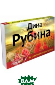Купить На солнечной стороне улицы, ЭКСМО, Рубина Дина Ильинична, 978-5-699-80439-9