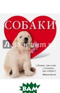 Купить Собаки (изд. 2014 г. ), ЭКСМО, Гюнтер Евгения Евгеньевна, 978-5-699-60866-9
