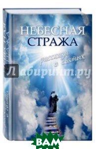 Купить Небесная стража. Рассказы о святых, ЭКСМО, Зоберн Владимир Михайлович, 978-5-699-60979-6
