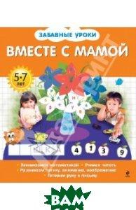 Купить Вместе с мамой, ЭКСМО, Обозная Олеся Борисовна, 978-5-699-74316-2