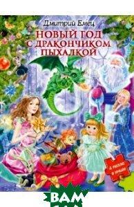 Купить Новый год с дракончиком Пыхалкой (книга с пазлами), ЭКСМО, Емец Дмитрий Александрович, 978-5-699-65403-1