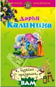 Купить Хозяйка праздника жизни, ЭКСМО, Калинина Дарья Александровна, 978-5-699-66517-4