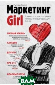 Маркетинг Girl. Роман о том, как построить любовь и преуспевающий бизнес