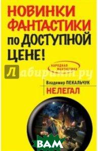 Нелегал (изд. 2014 г. )