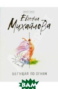 Купить Бегущая по огням, ЭКСМО, Михайлова Евгения, 978-5-699-71528-2