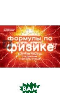 Купить Формулы по физике, ЭКСМО, Клименко Елена Сергеевна, 978-5-699-71608-1