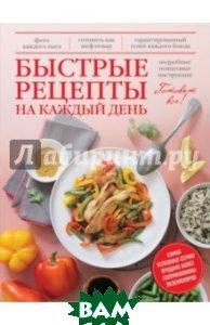 Купить Быстрые рецепты на каждый день, ЭКСМО, Голенков Павел Александрович, 978-5-699-71942-6