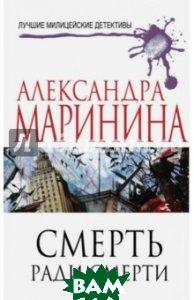 Купить Смерть ради смерти, ЭКСМО, Маринина Александра, 978-5-699-80703-1