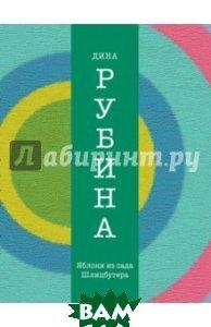 Купить Яблоки из сада Шлицбутера, ЭКСМО, Рубина Дина Ильинична, 978-5-699-72945-6