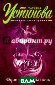 Купить Один день, одна ночь, ЭКСМО, Устинова Татьяна Витальевна, 978-5-699-73233-3