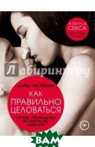 Купить Как правильно целоваться. Лучшее руководство по искусству поцелуев, ЭКСМО, Нестерова Дарья Владимировна, 978-5-699-73706-2