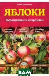 Купить Яблоки. Выращиваем и сохраняем, ЭКСМО, Потапова Юлия Владимировна, 978-5-699-74476-3