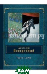 Купить Трава у дома, ЭКСМО, Поперечный Анатолий Григорьевич, 978-5-699-74775-7
