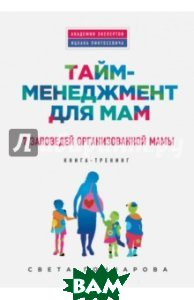 Купить Тайм-менеджмент для мам. 7 заповедей организованной мамы, ЭКСМО, Гончарова Светлана, 978-5-699-76376-4