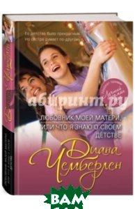 Купить Любовник моей матери, или Что я знаю о своем детстве, ЭКСМО, Чемберлен Диана, 978-5-699-82958-3