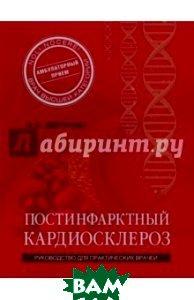 Купить Постинфарктный кардиосклероз, ЭКСМО, Верткин Аркадий Львович, 978-5-699-77273-5