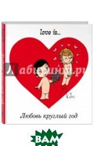 Купить Love is... Любовь круглый год, ЭКСМО, Парфенова Ирина Ивановна, 978-5-699-77307-7