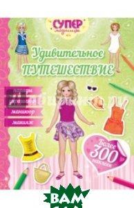 Купить Удивительное путешествие, ЭКСМО, Малофеева Наталья, 978-5-699-78114-0