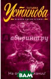 Купить На одном дыхании!, ЭКСМО, Устинова Татьяна Витальевна, 978-5-699-78696-1