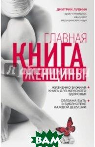 Купить Главная книга женщины, ЭКСМО, Лубнин Дмитрий Михайлович, 978-5-699-79290-0