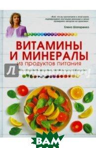 Шапаренко Елена Юрьевна / Витамины и минералы из продуктов питания