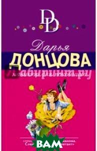 Купить Маникюр для покойника, ЭКСМО, Донцова Дарья Аркадьевна, 978-5-699-79774-5