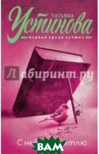 Купить С небес на землю, ЭКСМО, Устинова Татьяна Витальевна, 978-5-699-79872-8