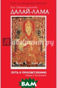 Купить Путь к просветлению. Лекции о Чжэ Цонкапе, ЭКСМО, Далай-Лама XIV, 978-5-699-79930-5