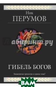 Купить Гибель Богов. Трилогия, ЭКСМО, Перумов Ник Даниилович, 978-5-699-80171-8