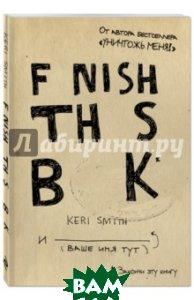 Купить Закончи эту книгу! (английское название), ЭКСМО, Смит Кери, 978-5-699-80315-6