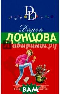 Купить Скелет из пробирки, ЭКСМО, Донцова Дарья Аркадьевна, 978-5-699-80424-5